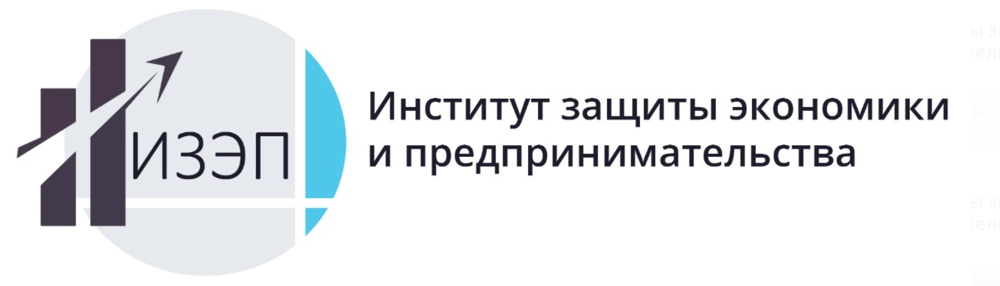 Институт защиты экономики и предпринимательства